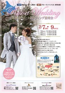 1402リゾートW_tokyo_1.jpg