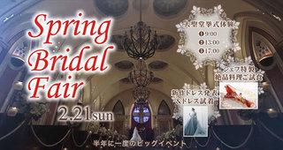 藻岩シャローム教会2月21日イベント.jpg