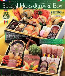 specialbox.jpg